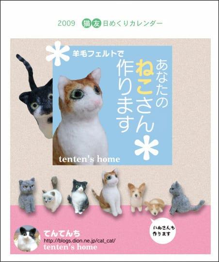 猫グッズShop