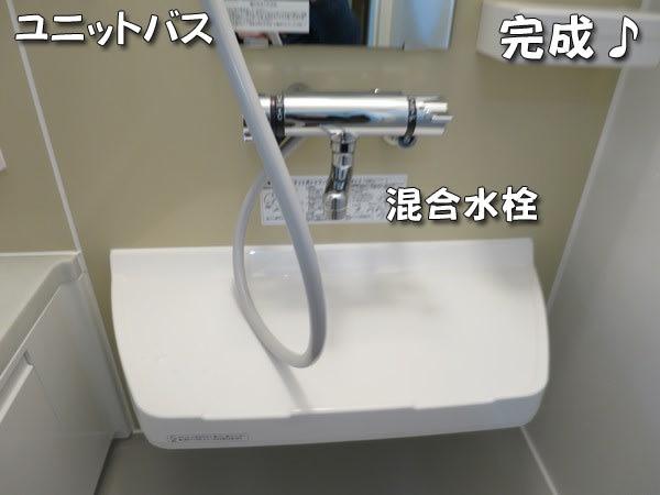ユニットバスの混合水栓