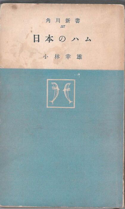 小林幸雄著「日本のハム} - JA6...
