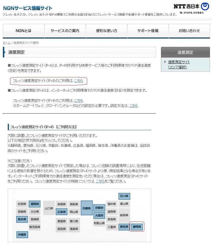 ntt 西日本 速度 測定