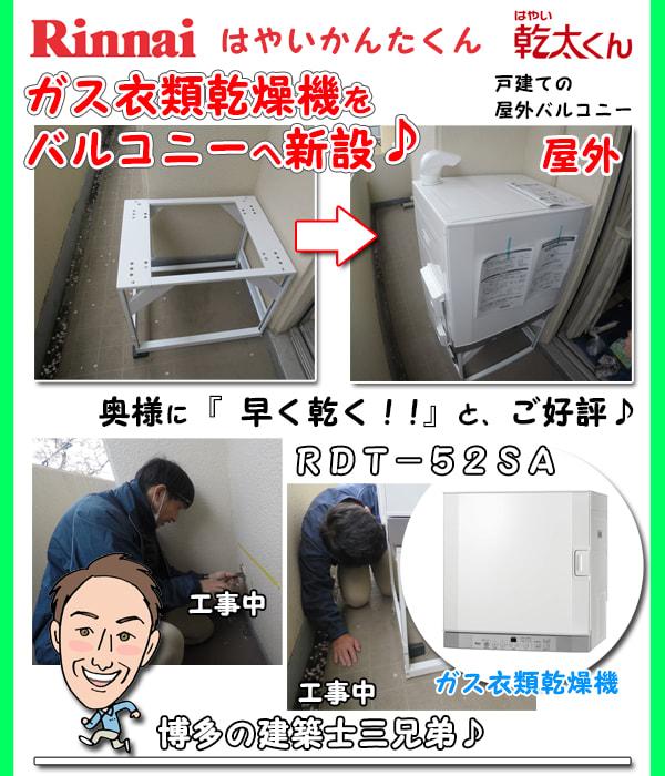 ガス衣類乾燥機ブログ_屋外バルコニーへ新設