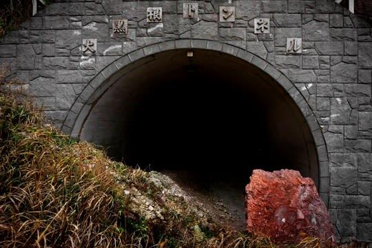 神津島・大黒根隧道