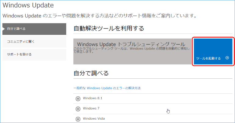 Windows Update トラブルシューティング ツールの …
