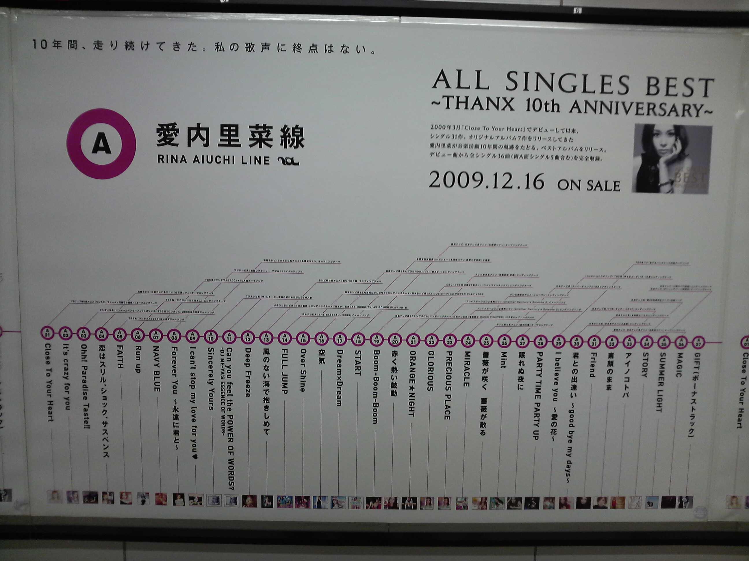 東京メトロ愛内里菜線なる広告(クリックで拡大)