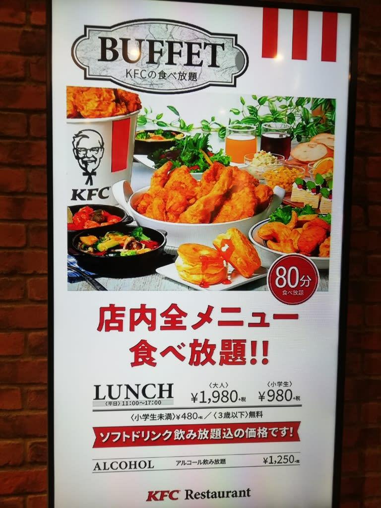 ケンタッキー 食べ 放題 東京