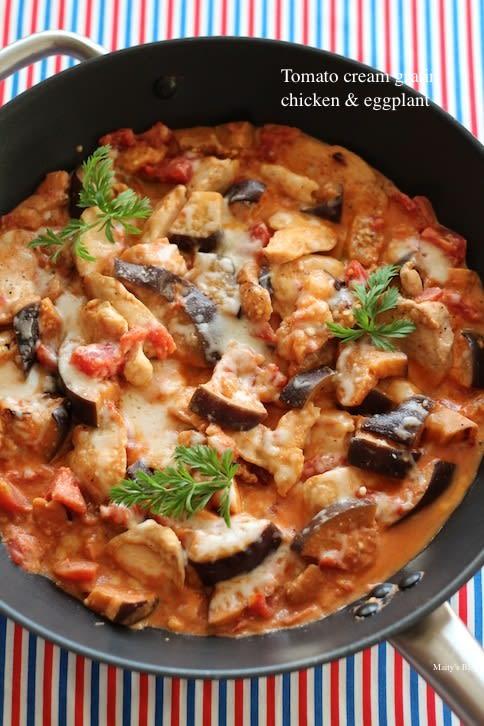 フライパンひとつで!チキンと茄子のトマトクリーム煮グラタン - マイティの Awesome Cooking