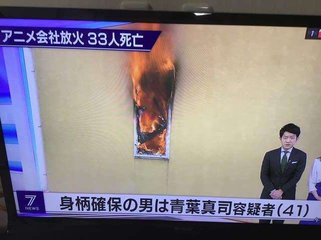 放火事件 犯人 京アニ