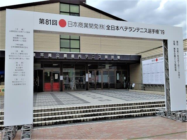 全日本 ベテラン テニス