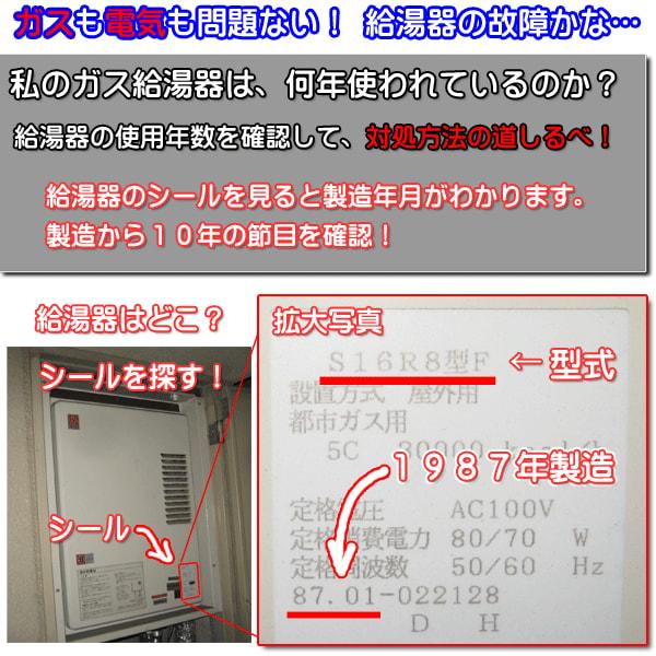 給湯器の故障 本体の確認方法