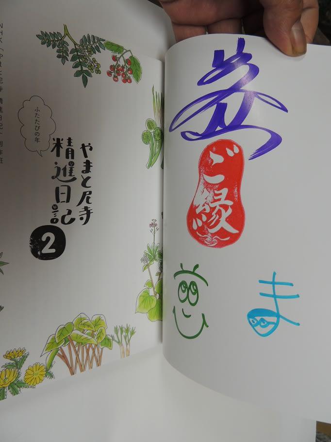 尼寺 日記 やまと 潤子 さん 精進