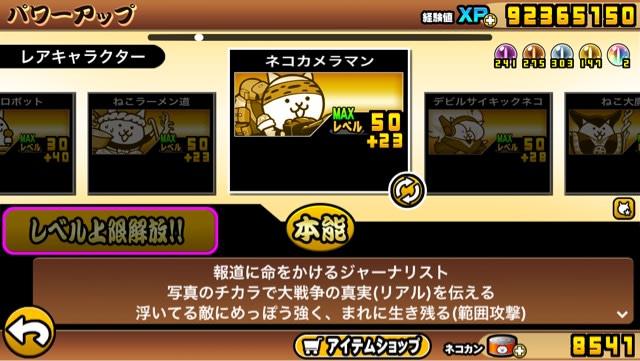ネコ カメラマン db 【にゃんこ大戦争】ネコカメラマンの評価と使い道|ゲームエイト
