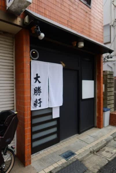 笹塚 大勝 軒
