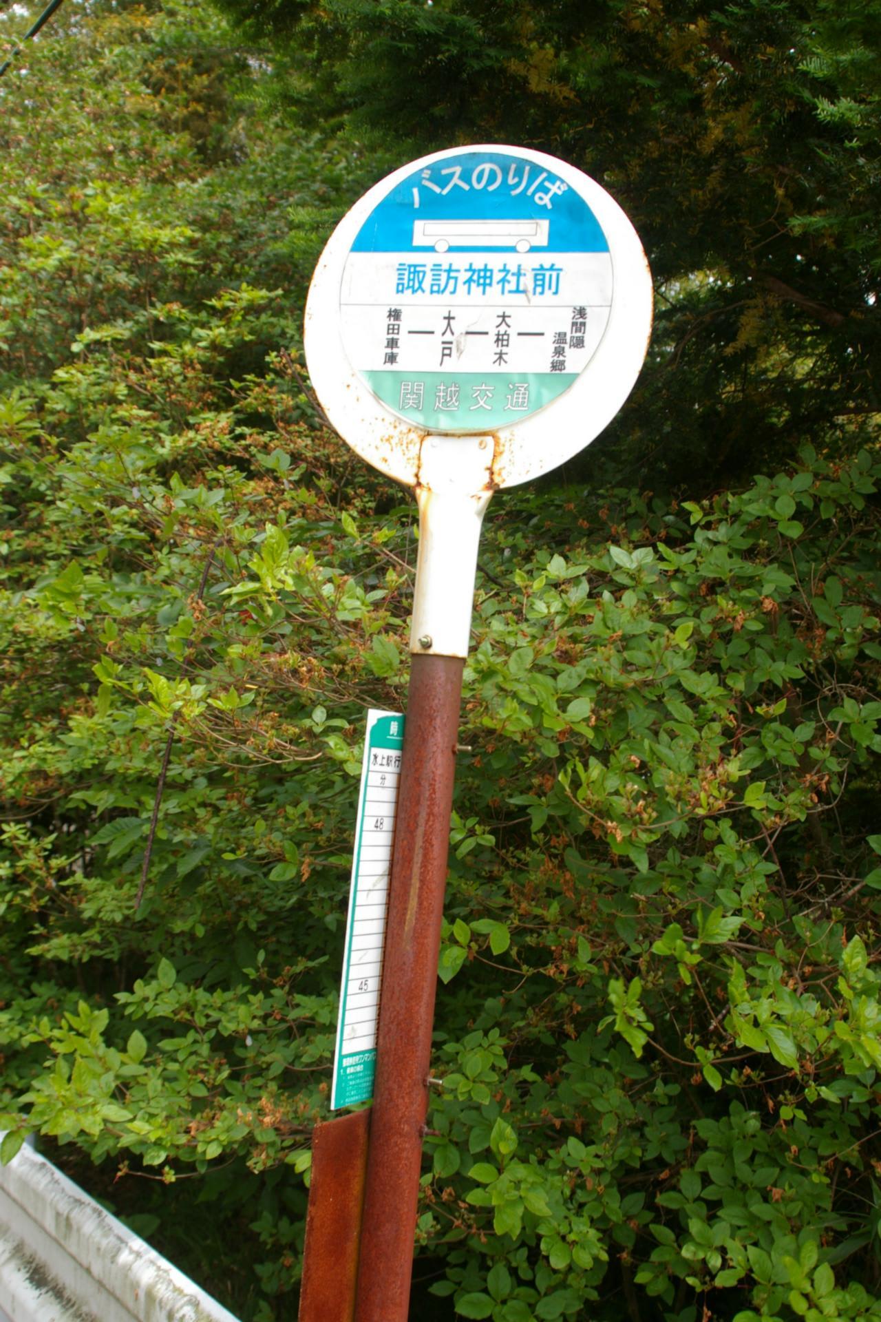 群馬県東吾妻町、須賀尾諏訪神社...
