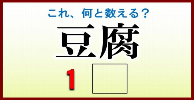 面白いクイズ