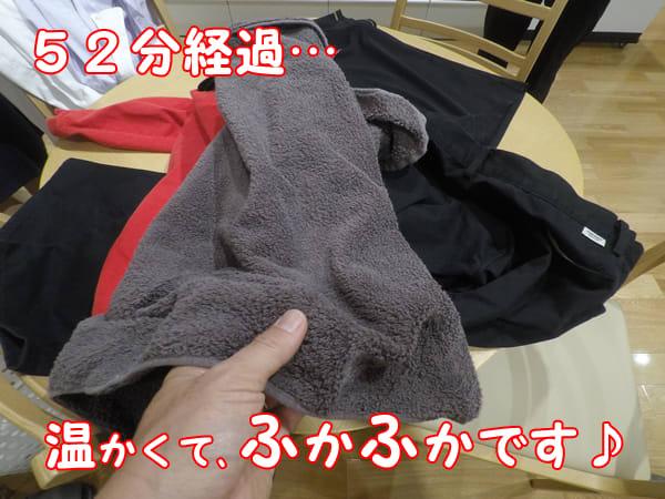 ガス衣類乾燥機の乾燥後の写真_52分経過