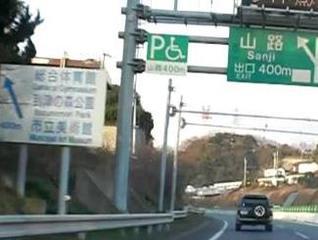 北九州都市高速4号線「紫川JCT-...