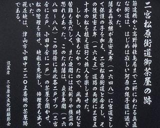二宮松原街道御茶屋の跡2