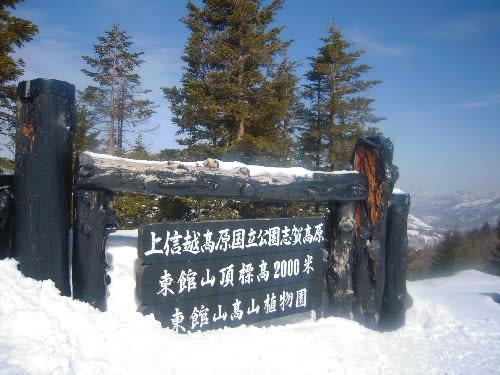 東館山スキー場 - 蔵くら日記