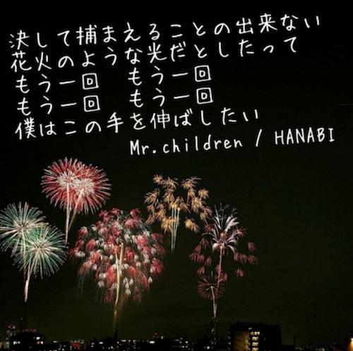 Hanabi 歌詞 ミスチル