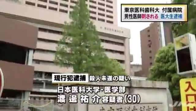 東京 医科 歯科 大学 歯学部 付属 病院