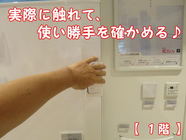 リンナイ福岡ショールームでガス衣類乾燥機を体験