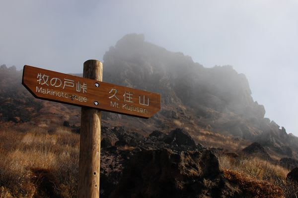くじゅう牧の戸コース星生崎岩場の道標