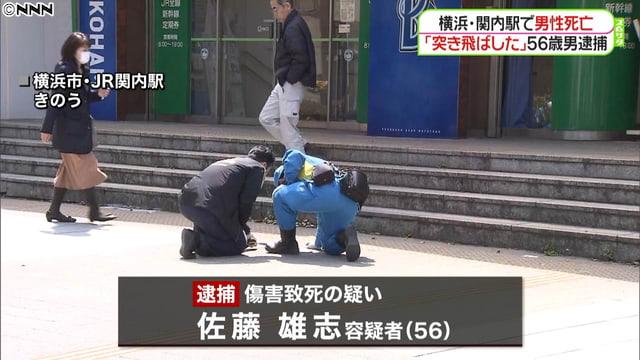 駅 事件 関内 関内駅で男性が死亡 うつぶせで倒れ、顔に擦り傷やあざ:朝日新聞デジタル