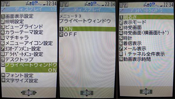 「ON」を選ぶと、詳細設定画面が開くメニュー構成