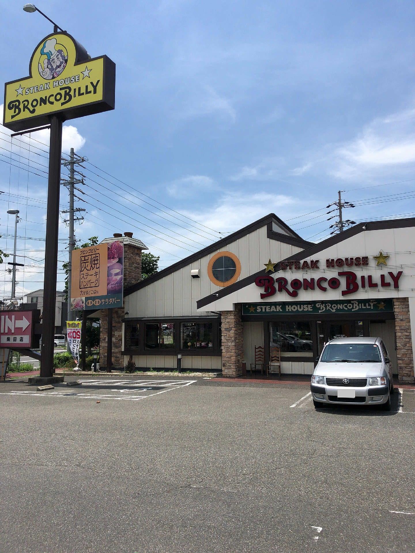 豊橋 ブロンコ ビリー クレジットカードが使える飲食チェーン店一覧
