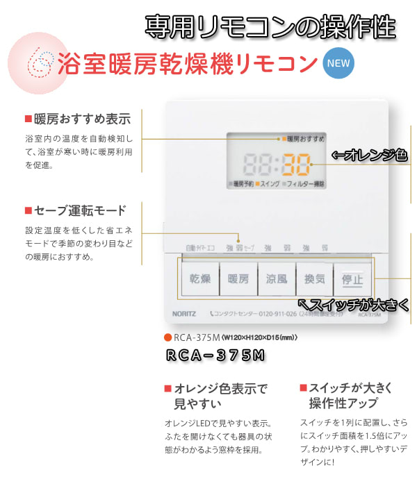 浴室暖房乾燥機BDV4104リモコンの操作性