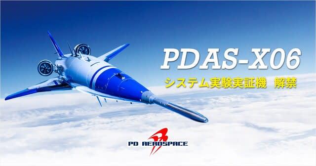 宇宙旅行,沖縄県,下地島,宇宙港,PDエアロスペース,有人宇宙飛行,パルスエンジン,スペースプレーン,乗り物のニュース,フリート,グランド,Fleet,万能論,,