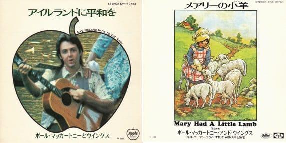アイルランドに平和を & メアリーの小羊 / ポール・マッカートニー ...
