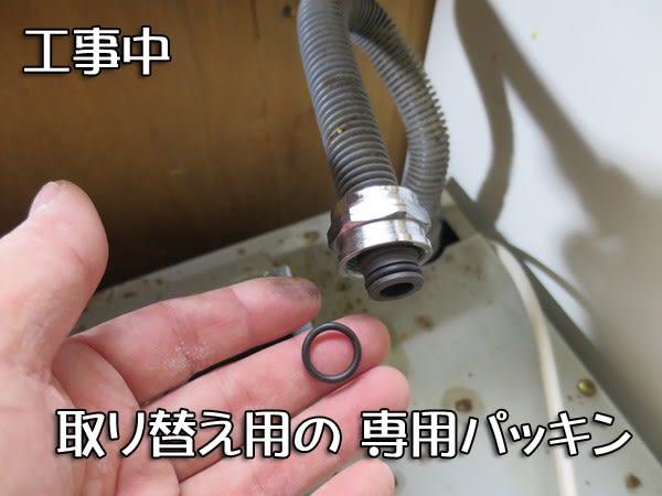 ガスオーブンのガス管専用パッキン