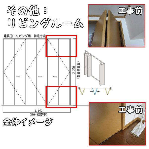 リビングルーム折れ戸の図面・工事前写真