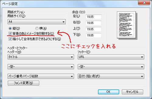 IE8で背景色が印刷できません ...