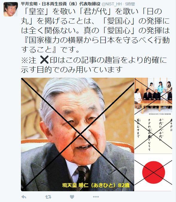 反皇室主義者、平井宏明氏宅に抗...