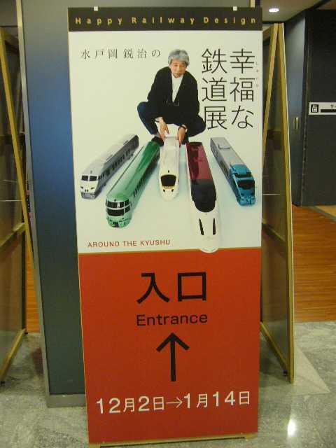 「水戸岡鋭治の幸福な鉄道展」