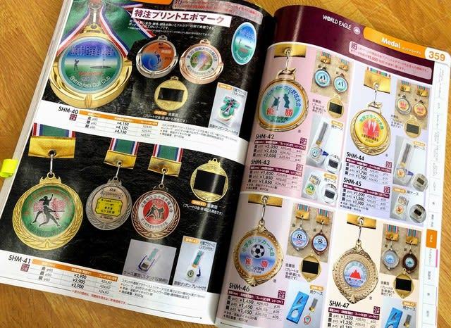メダル・トロフィーの販売店