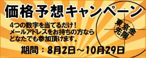 価格予想キャンペーン実施中!!