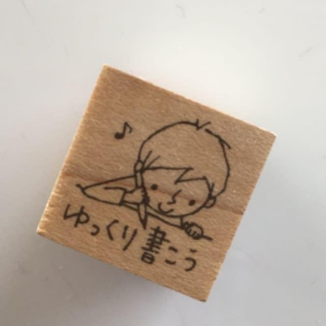 G−247ゆっくり書こう*男の子。 台木サイズ 約:縦2cmx横2cmx高2cm