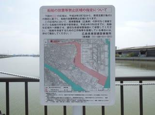 船舶の放置等禁止区域