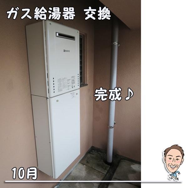博多の建築士三兄弟_ガス給湯器GT-2060SAWX-1BL完成