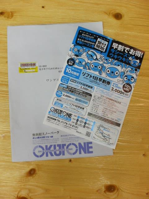 Okutone_002