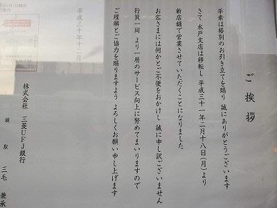 三菱ufj支店検索