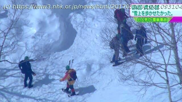 2017 03 30 8人死亡の雪崩 責任者「雪上歩かせたい思いあった」【岩淸水・保管記事】