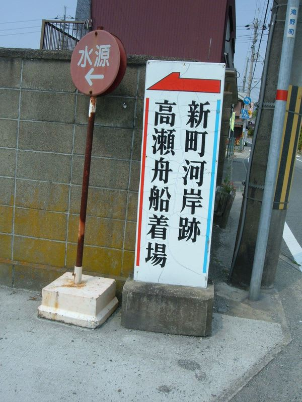 Kakogawawoyuku_075