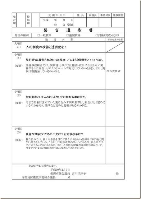 201802発言通告書(環境事務組合一般質問)