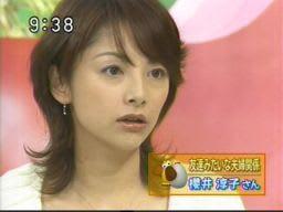淳子 櫻井