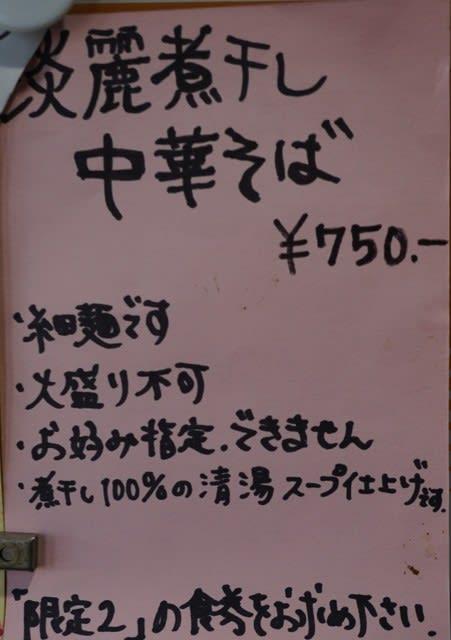20049 DOG HOUSE「淡麗煮干し中華そば」@富山 2月21日 濃厚鶏白湯屋さんの清湯煮干しが絶品! 金沢の夕介と同じで何をやっても美味いこと創るわ!
