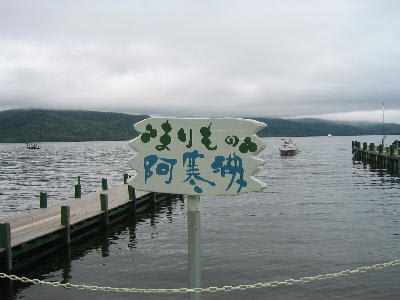 まりもの阿寒湖